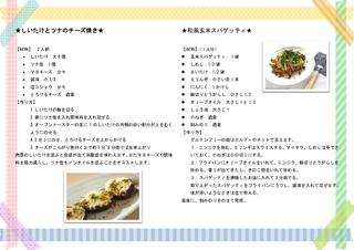 2021.10.1 しいたけとツナのチーズ焼き_page-0001.jpg