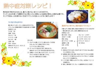 2021.6 熱中症対策レシピ_page-0001.jpg