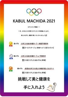 カブリンピック2021 (1)_page-0001.jpg