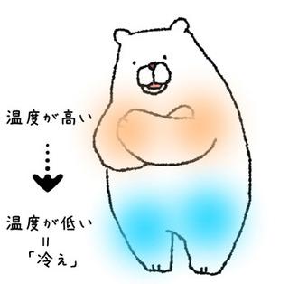 冷える.JPG